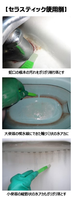 セラスティック使用例