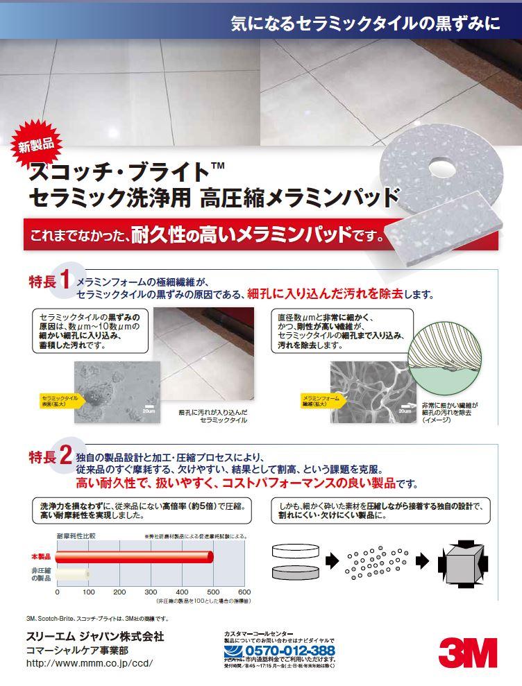 セラミック洗浄用高圧縮メラミンパッド