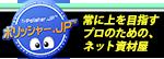 ポリッシャー.jp
