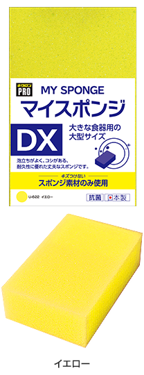 mysponge_dx_pk_y