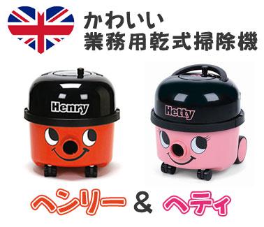 イギリスからきたかわいい乾式掃除機ヘンリとヘティ
