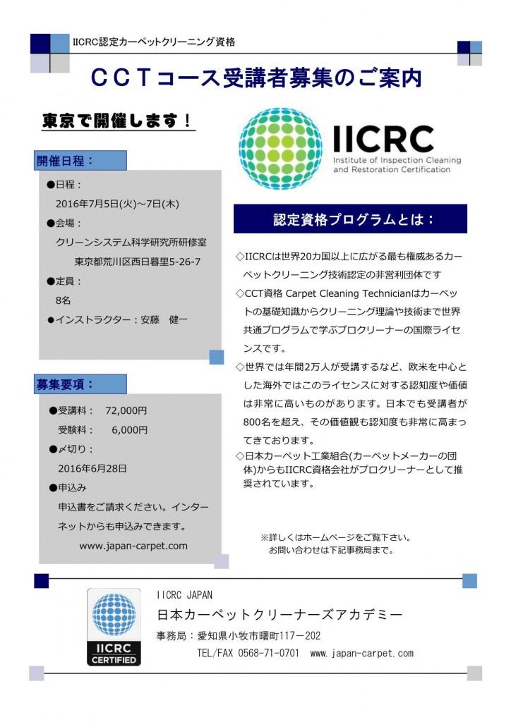 cctコース7月東京