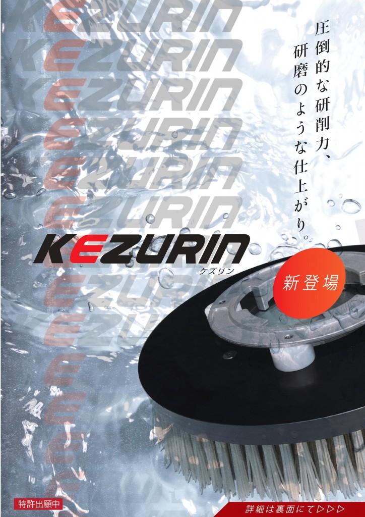 Kezurin_img01
