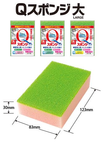 q_sponge_lineup_big