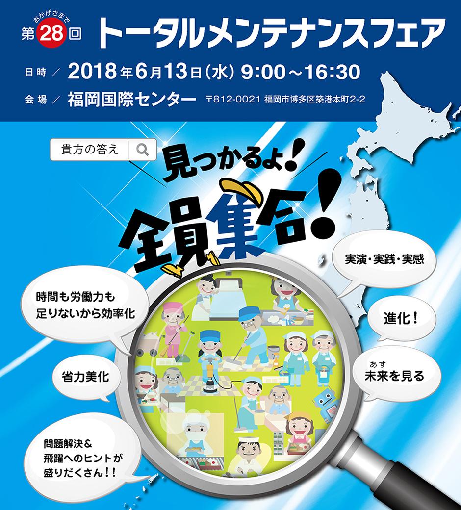 font_2018年_九州支店展示会案内状_表