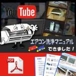 エアコン洗浄マニュアル 動画版・PDF版