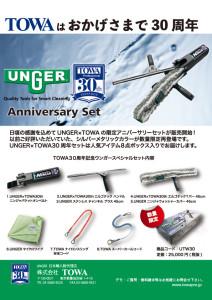 TOWA30th記念UNGERセット