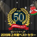 ポリッシャー.JP 2019年上半期ベストセラー50