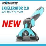 ご要望の多かったモアマンのエクセレイター2.0がついに登場!!!!