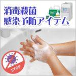 消毒殺菌・感染予防アイテム