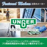 フィーチャード・メーカーズ- UNGER
