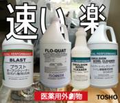 取扱いには注意が必要な医薬用外劇物ですが、頑固な汚れには最速で最高の結果を残せるビルメンの強力助っ人です。