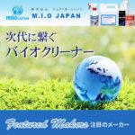 フィーチャード・メーカーズ - 株式会社エムアイオージャパン