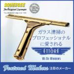 フィーチャード・メーカーズ - エトレ(ETTORE)