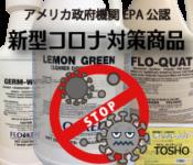 アメリカ政府機関EPA公認の新型コロナ対策洗剤