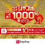 PayPay(オンライン)で1等最大1000%戻ってくるキャンペーン!