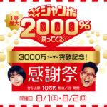 「3,000万ユーザー突破記念!大感謝ジャンボ」キャンペーン!