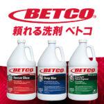 頼れる洗剤 BETCO(ベトコ)