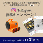 フォロー&目玉ステッカー写真の投稿で小型送風機が当たる!投稿キャンペーン!