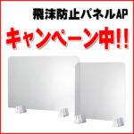 ☆飛沫防止パネルAP 特価キャンペーン☆