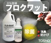 噴霧して乾かすだけの簡単な工法で高レベル除菌ができるEPA登録フロクワット